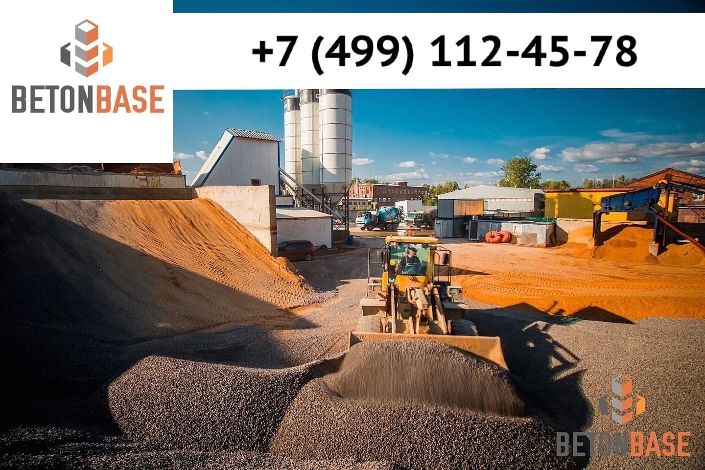 Заказать бетон в чехове доставка цемента москва