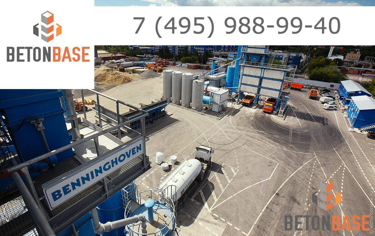 Купить бетон в наро фоминске с доставкой цена за куб бетон в долгопрудном купить