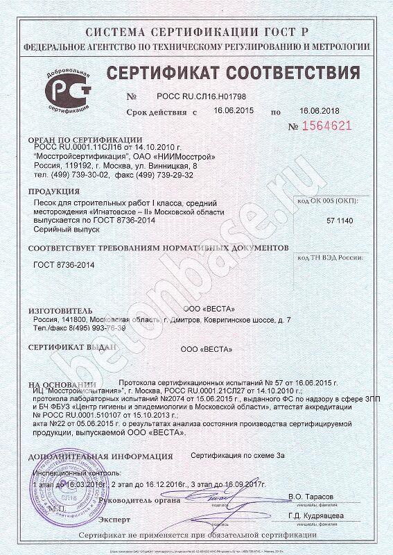 Сертификация щебня в москве картофельпродать сертификация